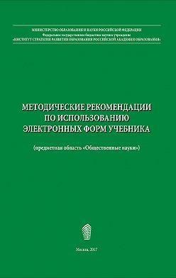 Вадим Барабанов - Методические рекомендации по использованию электронных форм учебника