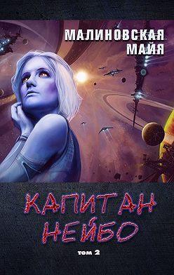 Майя Малиновская - Капитан Нейбо. Том 2