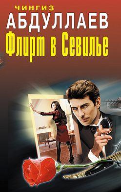Чингиз Абдуллаев - Флирт в Севилье