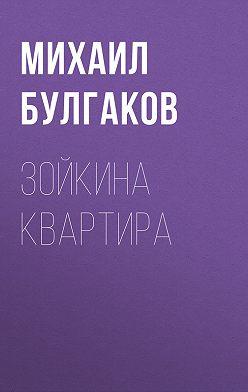 Михаил Булгаков - Зойкина квартира