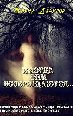 Леонид Денисов - Иногда они возвращаются…