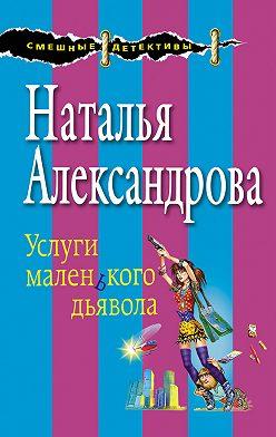 Наталья Александрова - Услуги маленького дьявола