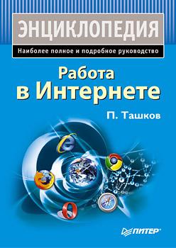 Петр Ташков - Работа в Интернете. Энциклопедия