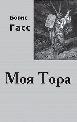 Борис Гасс - Моя Тора
