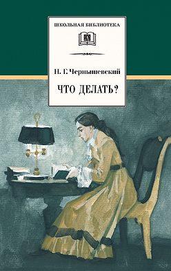 Николай Чернышевский - Что делать? Из рассказов о новых людях