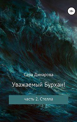 Сара Динарова - Уважаемый Бурхан! Часть 2. Стелла