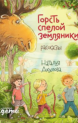 Наталья Акулова - Горсть спелой земляники