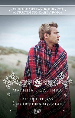 Марина Полетика - Интернат для брошенных мужчин