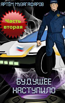 Артём Музагафаров - Будущее наступило. Часть 2