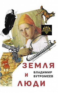 Владимир Бутромеев - Земля и люди