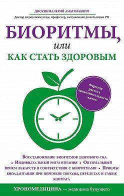 Валерий Доскин - Биоритмы, или Как стать здоровым