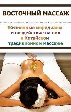 Илья Мельников - Китайский массаж. Традиционные методы воздействия на отдельные участки тела