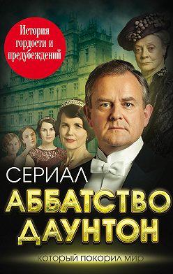 Елена Первушина - Аббатство Даунтон. История гордости и предубеждений