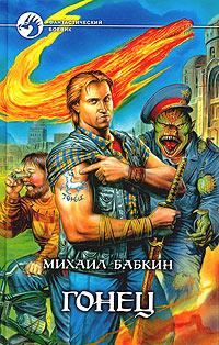 Михаил Бабкин - Повестка