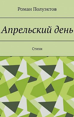 Роман Полуэктов - Апрельскийдень. Стихи