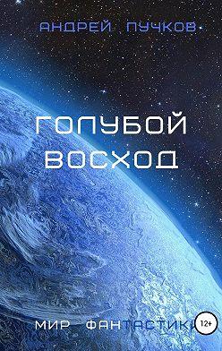 Андрей Пучков - Голубой восход
