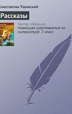 Константин Ушинский - Рассказы
