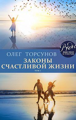 Олег Торсунов - Законы счастливой жизни. Том 1