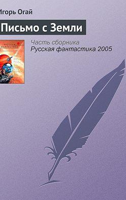 Игорь Огай - Письмо с Земли