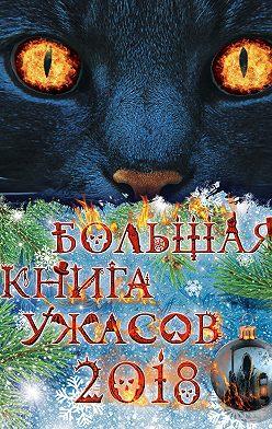 Елена Арсеньева - Большая книга ужасов 2018