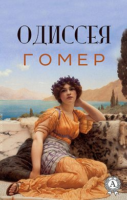 Гомер - Одиссея (с иллюстрациями)