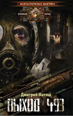 Дмитрий Матяш - Выход 493