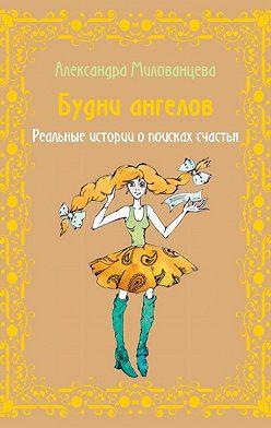 Александра Милованцева - Будни ангелов
