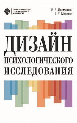 Виктория Манукян - Дизайн психологического исследования. Планирование и организация