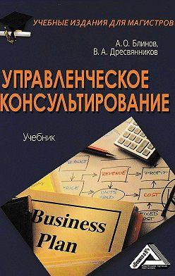 Владимир Дресвянников - Управленческое консультирование