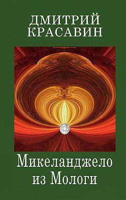 Дмитрий Красавин - Микеланджело изМологи