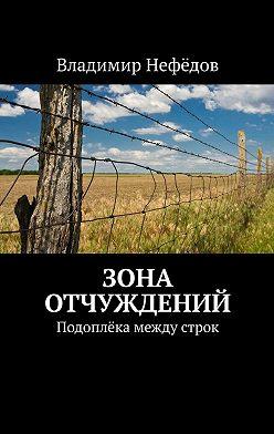 Владимир Нефёдов - Зона отчуждений. Подоплёка между строк