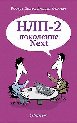 Роберт Дилтс - НЛП-2: поколение Next