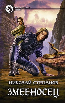 Николай Степанов - Змееносец