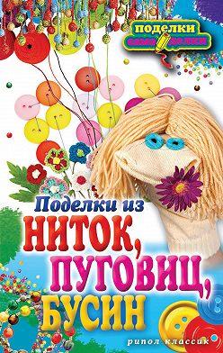 Вера Преображенская - Поделки из ниток, пуговиц, бусин