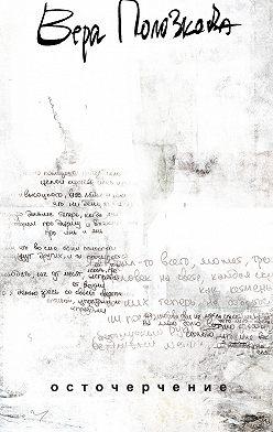 Вера Полозкова - Осточерчение