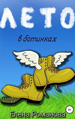 Елена Романова - Лето в ботинках