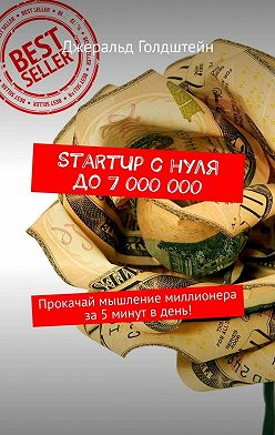 Джеральд Голдштейн - StartUp снуля до7000000. Прокачай мышление миллионера за5минут вдень!