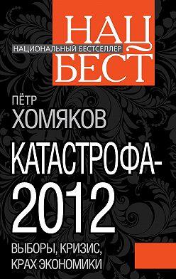 Петр Хомяков - Катастрофа-2012