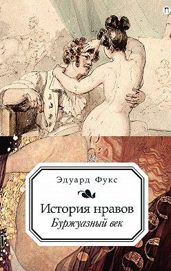 Эдуард Фукс - История нравов. Буржуазный век