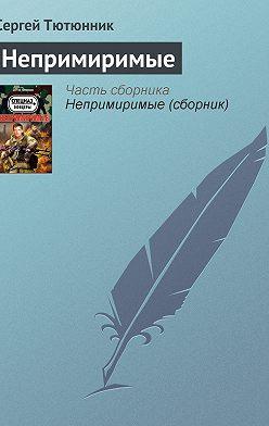 Сергей Тютюнник - Непримиримые