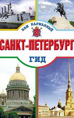 Неустановленный автор - Санкт-Петербург