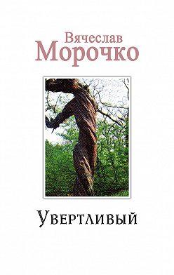 Вячеслав Морочко - Увертливый