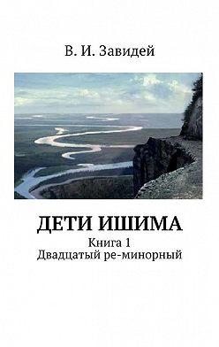 Виктор Завидей - Дети Ишима