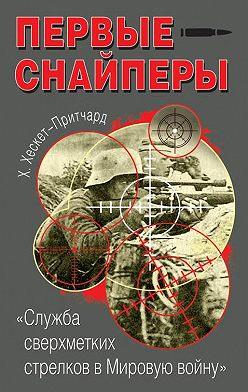 Х. Хескет-Притчард - Первые снайперы. «Служба сверхметких стрелков в Мировую войну»