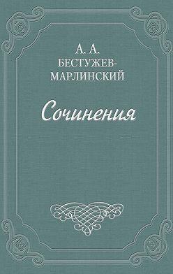Александр Бестужев-Марлинский - Письма из Дагестана