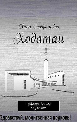 Нина Стефанович - Ходатаи. Молитвенное служение