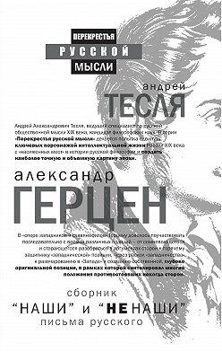 Александр Герцен - «Наши» и «не наши». Письма русского (сборник)