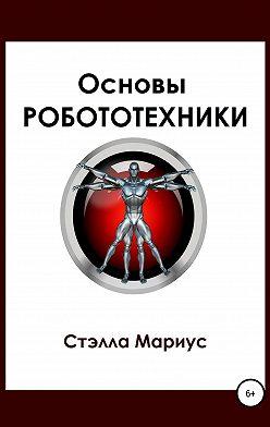 Мариус Стэлла - Основы робототехники