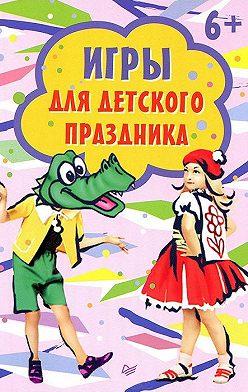 Сборник - Игры для детского праздника