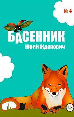 Юрий Жданович - Басенник. Выпуск 4